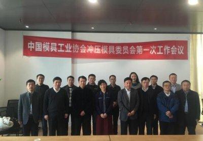中国模具工业协会冲压模具委员会第一次工作会议 在苏州甪直镇召开